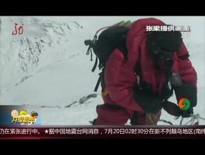 张梁:挑战人类登山探险终极梦想