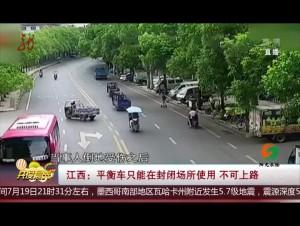 江西:平衡车只能在封闭场所使用 不可上路