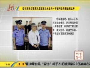 哈尔滨市交警支队原副支队长王伟一审被判处有期徒刑三年