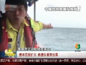 泰国:搜寻范围扩大 救援队冒雨出海
