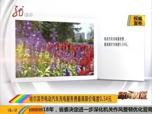 哈尔滨市电动汽车充电服务费最高限价每度0.54元