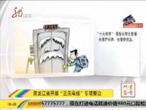 """黑龙江省开展""""三无电梯""""专项整治"""