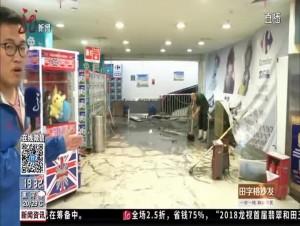 哈尔滨   排水井堵塞 地下超市被淹