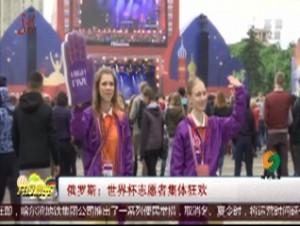 俄罗斯:世界杯志愿者集体狂欢