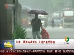 印度:暴雨连袭孟买 交通严重受影响