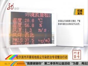 哈尔滨市开展场地扬尘污染防治专项整治行动