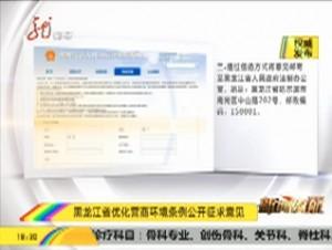 黑龙江省优化营商环境条例公开征求意见