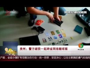 贵州:警方破获一起跨省网络赌球案