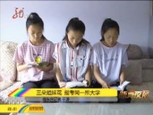 三朵姐妹花 报考同一所大学