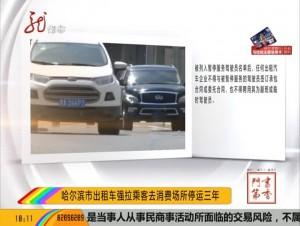 哈尔滨市出租车强拉乘客去消费场所停运三年