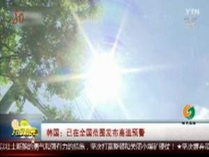 韩国:已在全国范围发布高温预警