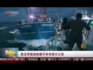 英法两国渔船展开争夺扇贝大战