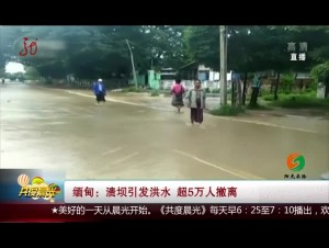 缅甸:溃坝引发洪水 超5万人撤离