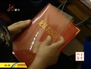 """首届""""龙江名医""""结果出炉 千余名医师当选"""