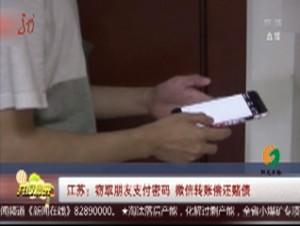 江苏:窃取朋友支付密码 微信转账偿还赌债