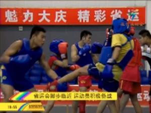 省运会脚步临近 运动员积极备战