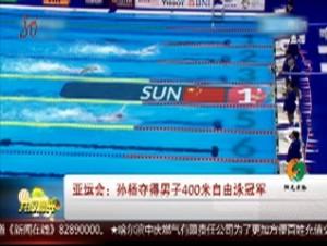 亚运会:孙杨夺得男子400米自由泳冠军