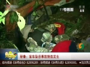 秘鲁:客车坠谷事故接连发生