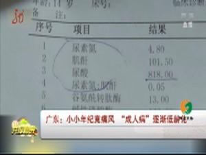 """广东:小小年纪竟痛风 """"成人病""""逐渐低龄化"""