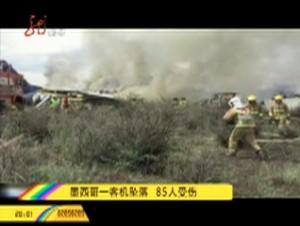 墨西哥一客机坠落 85人受伤