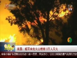 美国:超百余处火山燃烧 3万人灭火
