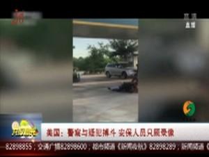 警察与疑犯搏斗 安保人员只顾录像