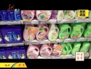 超市洗衣液 员工有任务