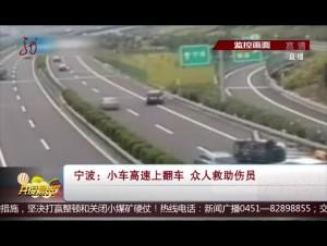 宁波:小车高速上翻车 众人救助伤员