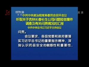 中央政治局常委会听取长生疫苗案调查问责汇报