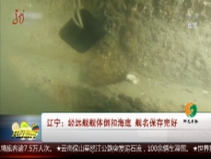 辽宁:经远舰舰体倒扣海底 舰名保存完好