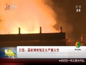 巴西:国家博物馆发生严重火灾