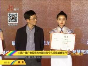 中国广播广告经营杰出媒体及个人颁奖盛典举行