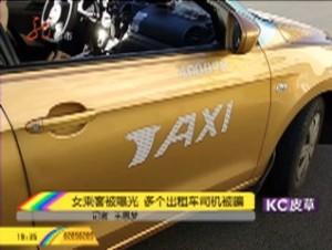女乘客被曝光  多个出租车司机被骗