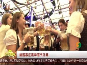 德国慕尼黑啤酒节开幕