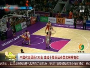 中国代表团获132金 连续十届亚运会居奖牌榜首位