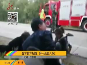 客车货车相撞 多人受伤入院
