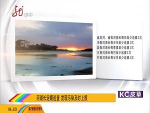 河湖长定期巡查 发现污染及时上报