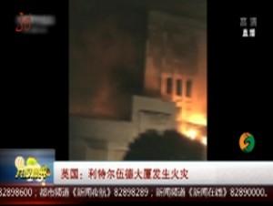英国:利特尔伍德大厦发生火灾