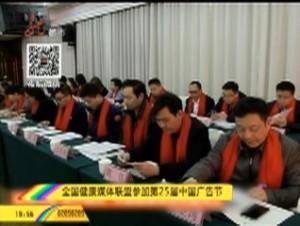 全国健康媒体联盟参加第25届中国广告节