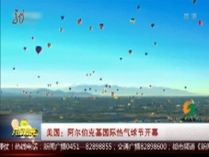 美国:阿尔伯克基国际热气球节开幕