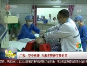 广东:空中救援 为患者获得宝贵时间