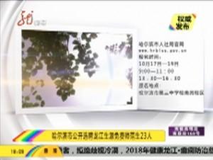 哈尔滨市公开选聘龙江生源免费师范生23人