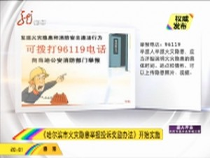 《哈尔滨市火灾隐患举报投诉奖励办法》开始实施