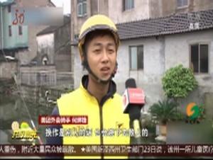 浙江:六岁儿童不慎落水 外卖小哥跳入水中救起