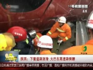 陕西:下雪道路湿滑 大巴车高速路侧翻