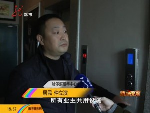 电梯被私用 影响住户出行