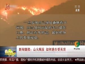 美国:加州山火死亡人数升至50人