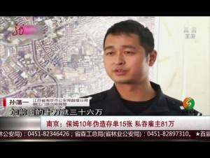 南京:保姆10年伪造存单15张 私吞雇主81万