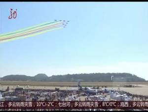 """""""红鹰""""飞行表演队首次参演中国航展"""