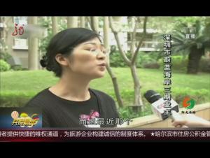 """深圳:小区业主投票通过""""养犬公约"""""""